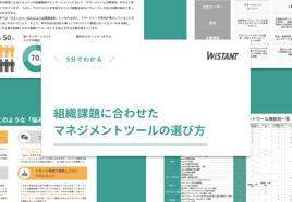 【LP用】組織課題に合わせたマネジメントツールの選び方-1