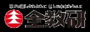 全教研_logo
