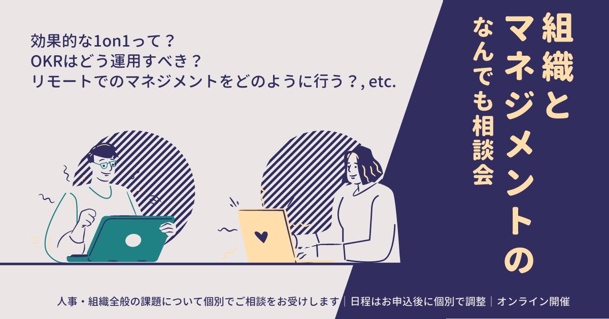 相談会サムネ (3)