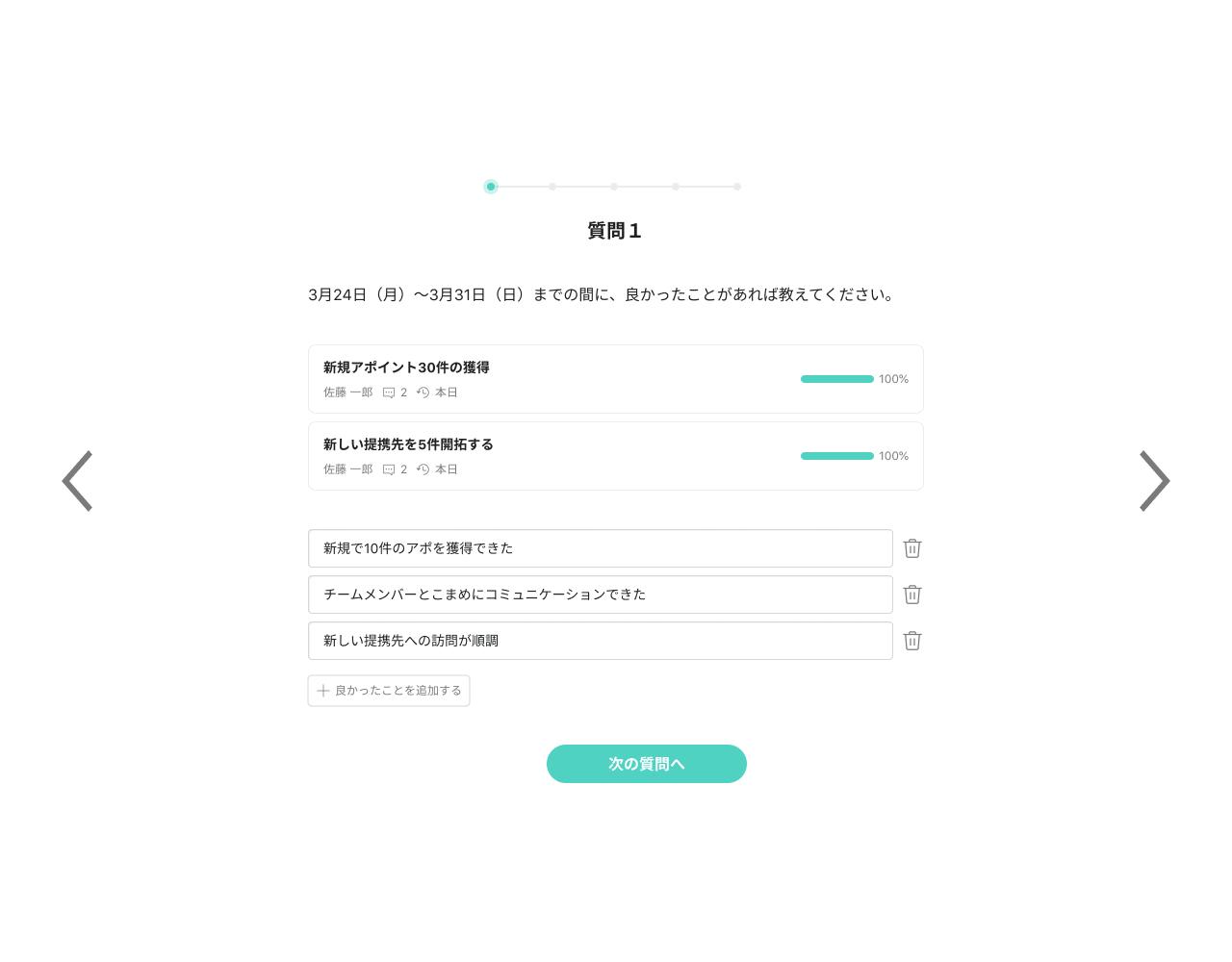 1on1_survey_keep