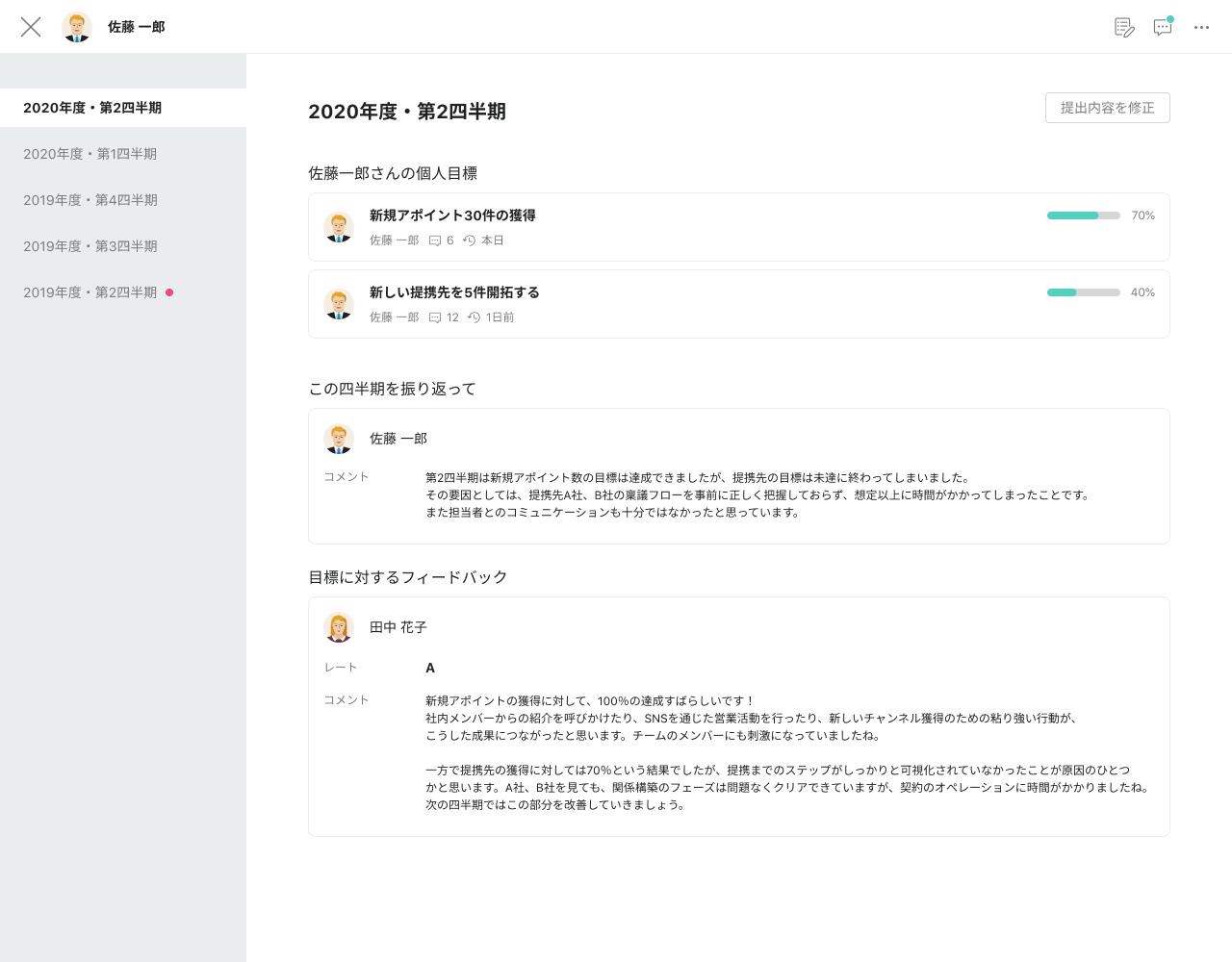 feedback-sheet