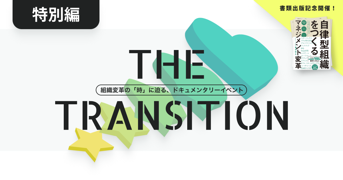 TRANSITION特別編